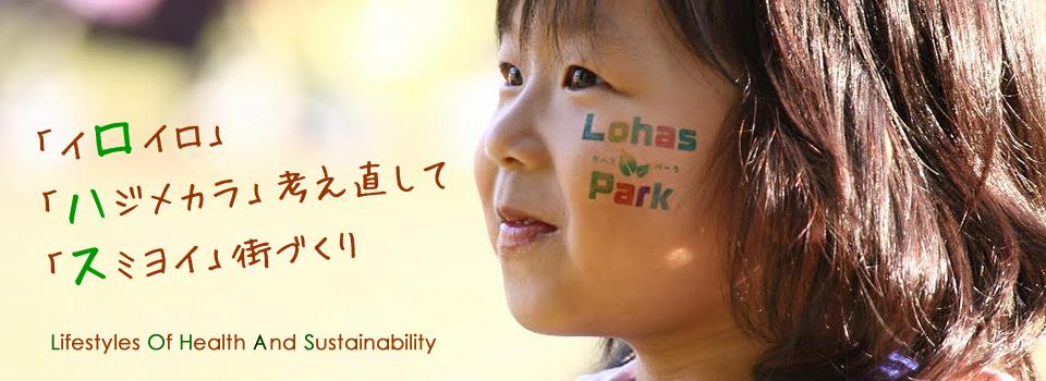 ロハスパーク|LohasPark